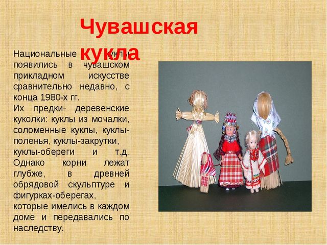 Национальные куклы появились в чувашском прикладном искусстве сравнительно не...