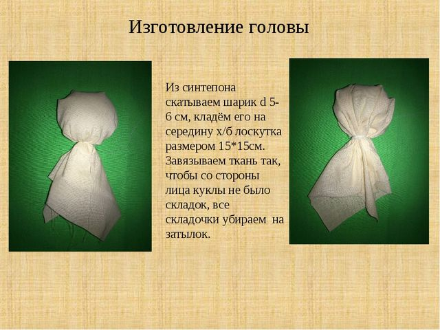 Изготовление головы Из синтепона скатываем шарик d 5-6 см, кладём его на сере...