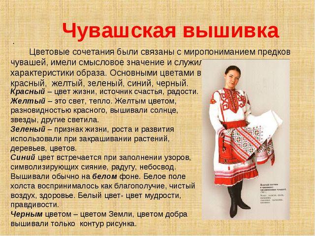 . Чувашская вышивка Цветовые сочетания были связаны с миропониманием предков...