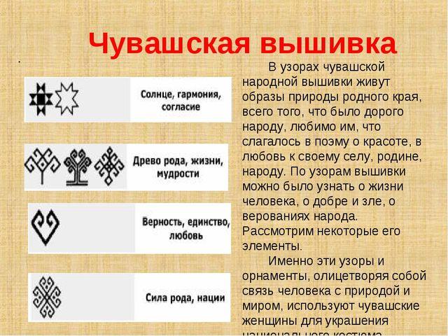 . Чувашская вышивка В узорах чувашской народной вышивки живут образы природы...