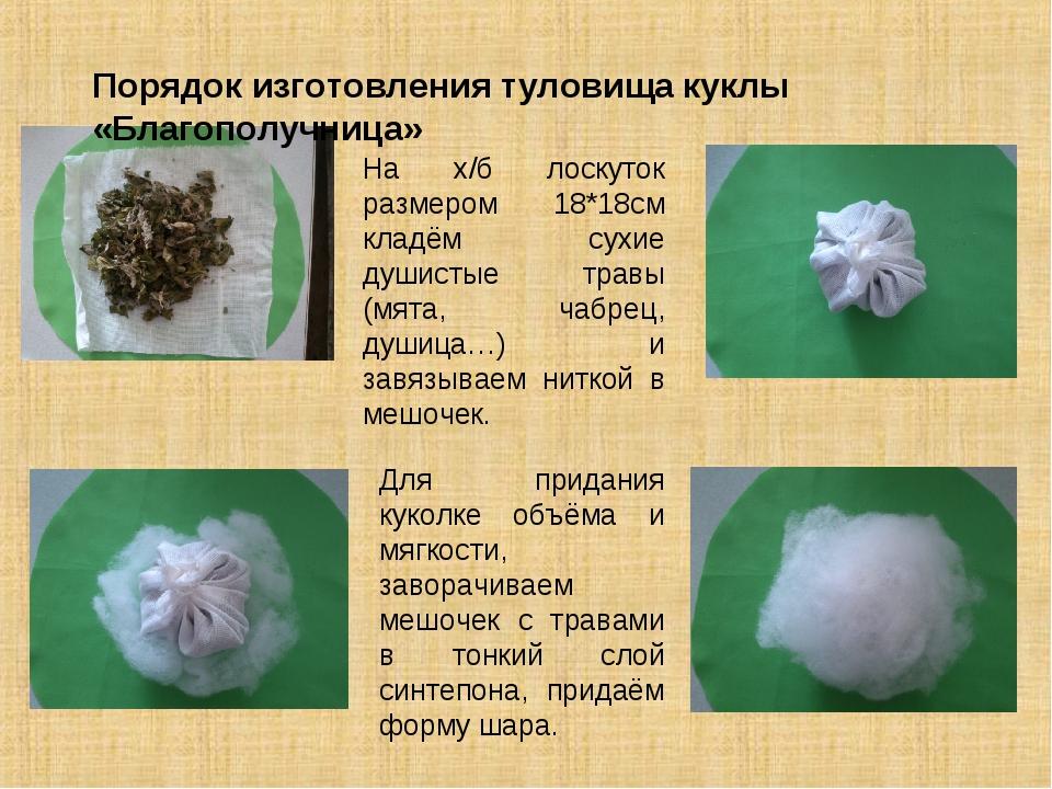 Порядок изготовления туловища куклы «Благополучница» На х/б лоскуток размером...