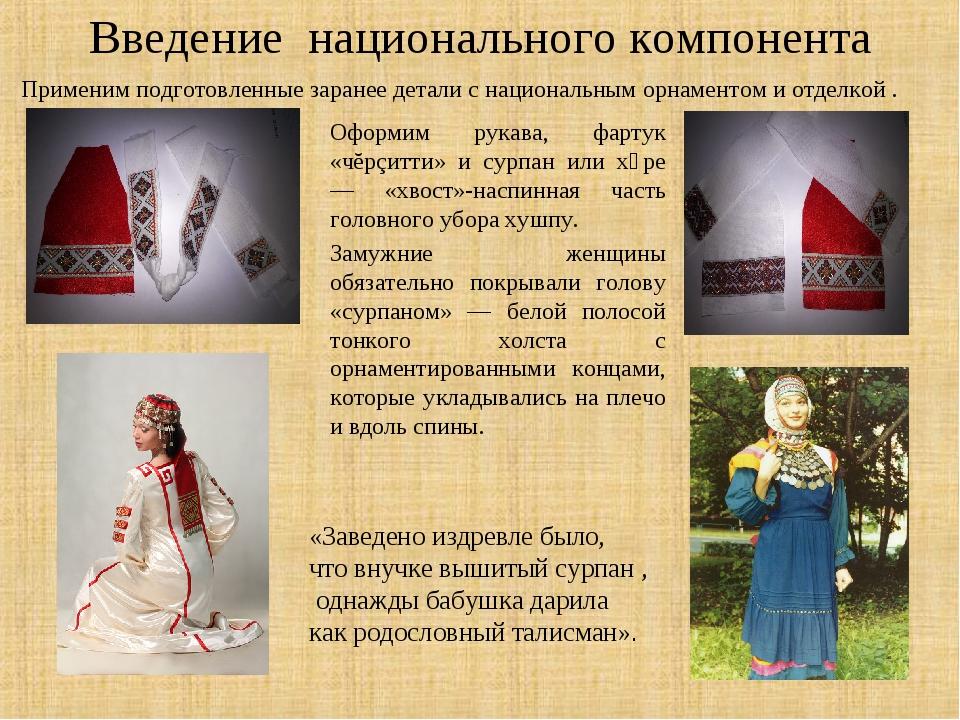 Введение национального компонента Оформим рукава, фартук «чĕрçитти» и сурпан...
