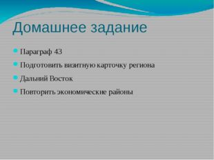 Домашнее задание Параграф 43 Подготовить визитную карточку региона Дальний Во