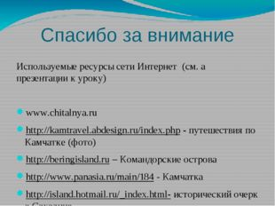 Спасибо за внимание Используемые ресурсы сети Интернет (см. а презентации к у