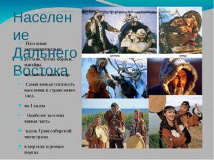 Население Дальнего Востока Население многонационально русские, чукчи, коряки,