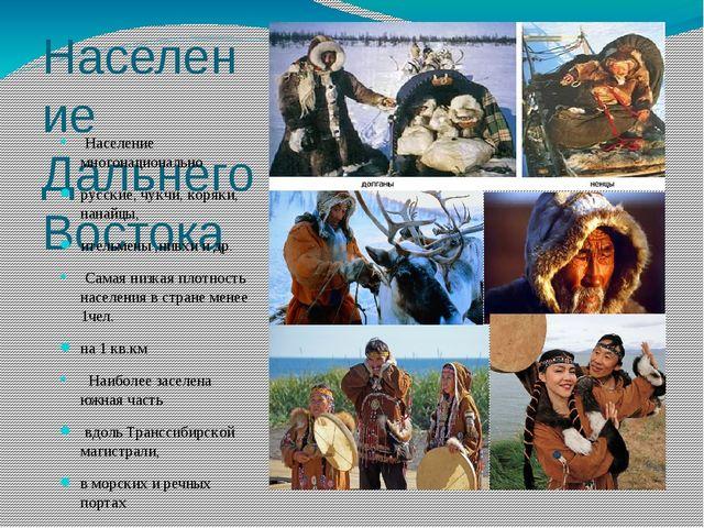 Население Дальнего Востока Население многонационально русские, чукчи, коряки,...