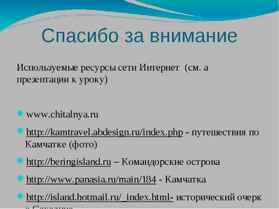 Спасибо за внимание Используемые ресурсы сети Интернет (см. а презентации к у...