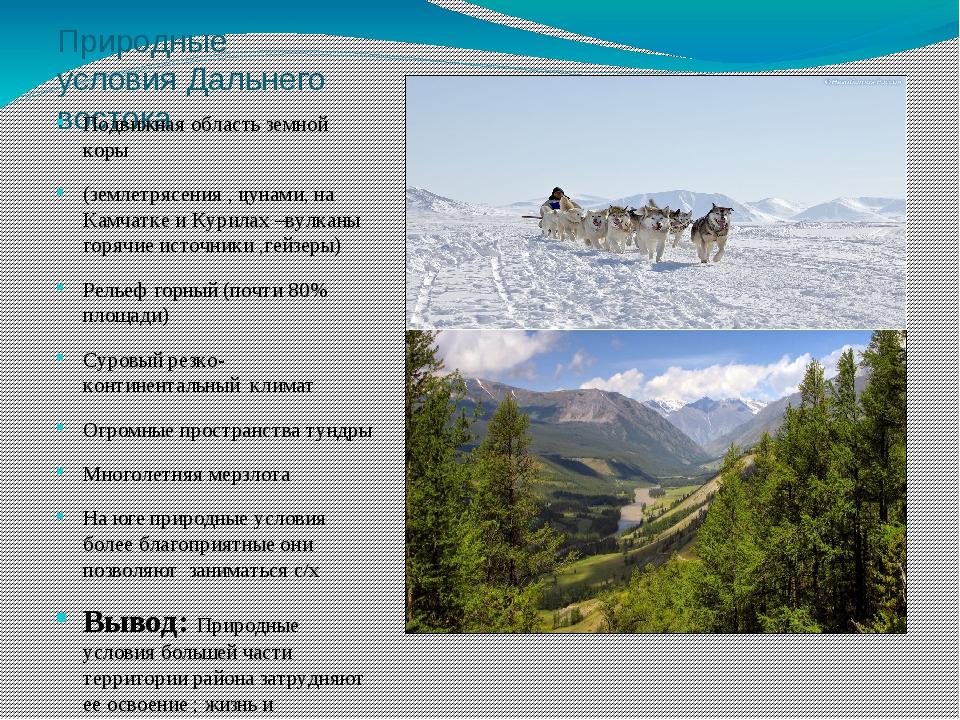Природные условия Дальнего востока Подвижная область земной коры (землетрясен...