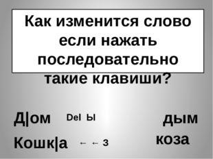 Как изменится слово если нажать последовательно такие клавиши? дым ← ← З Кошк