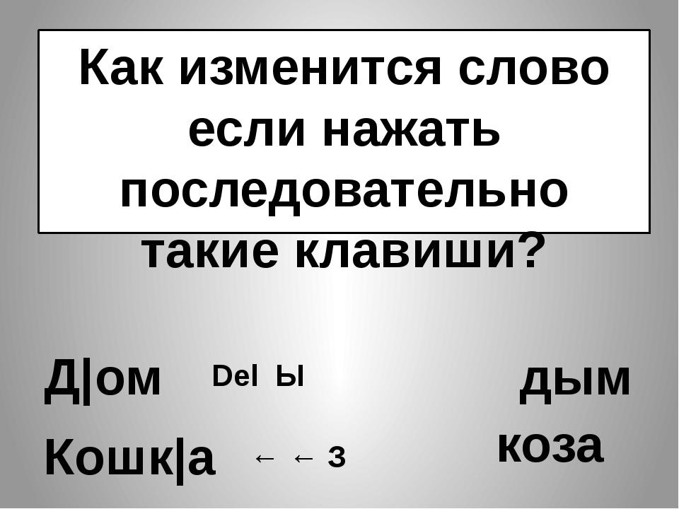 Как изменится слово если нажать последовательно такие клавиши? дым ← ← З Кошк...