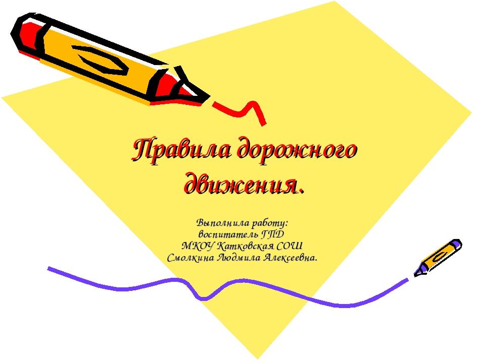 Правила дорожного движения. Выполнила работу: воспитатель ГПД МКОУ Катковская...
