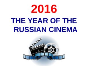 2016 THE YEAR OF THE RUSSIAN CINEMA