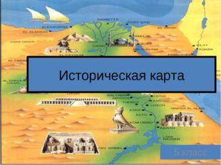 Историческая карта 5 класс