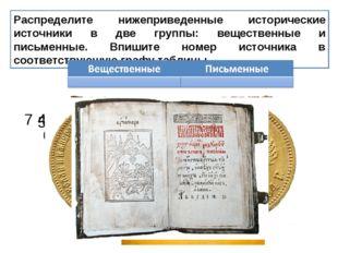 Распределите нижеприведенные исторические источники в две группы: вещественны
