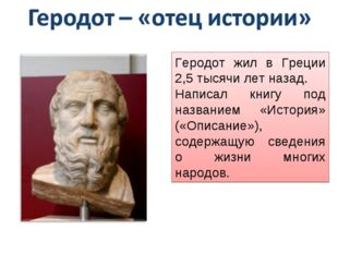 Когда и где жил Геродот? Почему его называют «отцом истории»? Геродот жил в Г