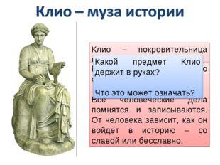 Клио – покровительница истории. Матерью Клио была греческая богиня памяти Мне