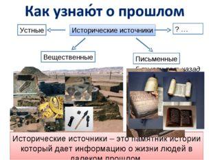 История Древнего мира – наука о далеком прошлом людей, стран, народов. Истори