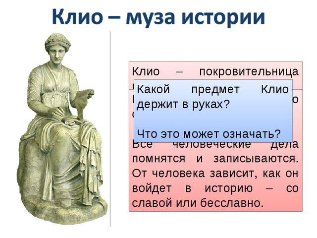 Клио – покровительница истории. Матерью Клио была греческая богиня памяти Мне...