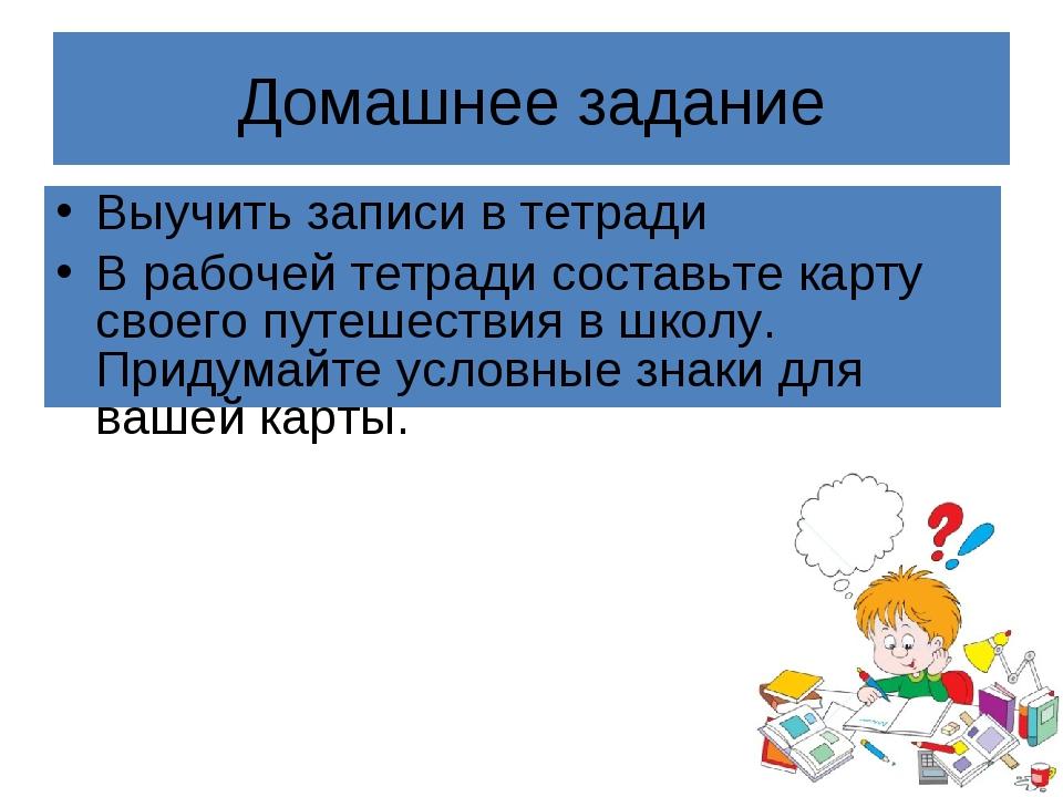 Домашнее задание Выучить записи в тетради В рабочей тетради составьте карту с...