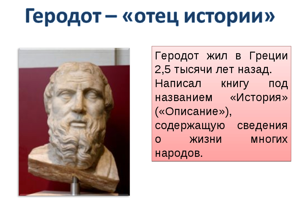 Когда и где жил Геродот? Почему его называют «отцом истории»? Геродот жил в Г...