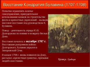 Восстание Кондратия Булавина (1707-1708) Казаки. Гравюра Попытки ограничить к