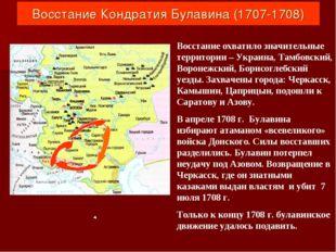 Восстание Кондратия Булавина (1707-1708) Восстание охватило значительные терр