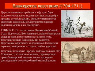 Башкирское восстание (1704-1711) Царские чиновники прибыли в Уфу для сбора на