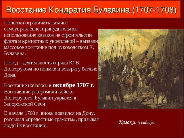 Восстание Кондратия Булавина (1707-1708) Казаки. Гравюра Попытки ограничить к...