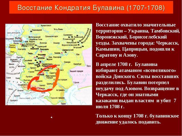 Восстание Кондратия Булавина (1707-1708) Восстание охватило значительные терр...