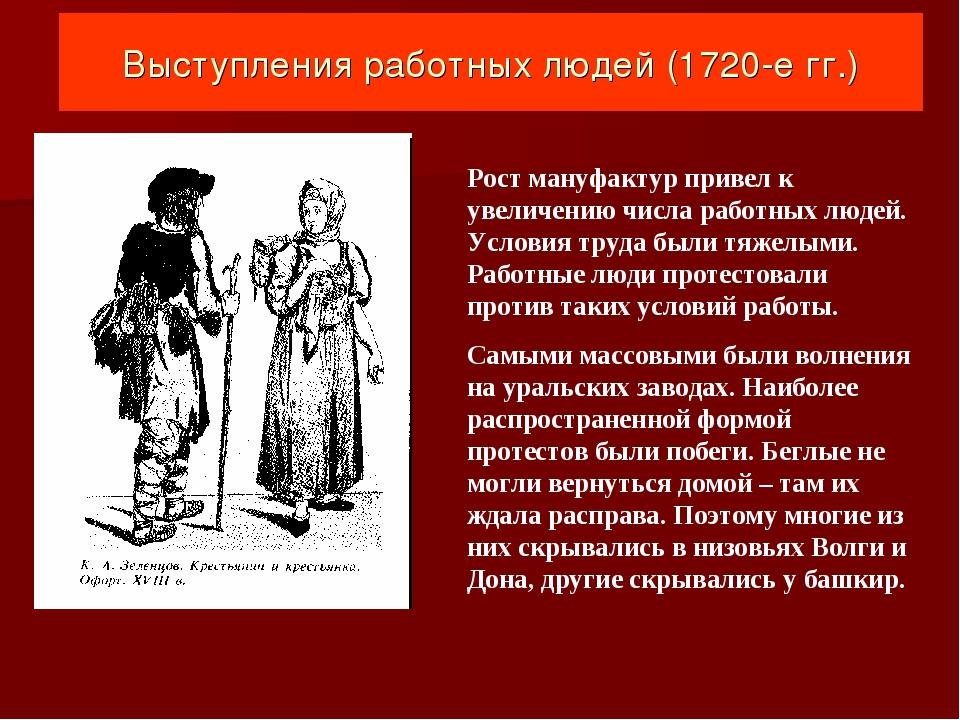 Выступления работных людей (1720-е гг.) Рост мануфактур привел к увеличению ч...