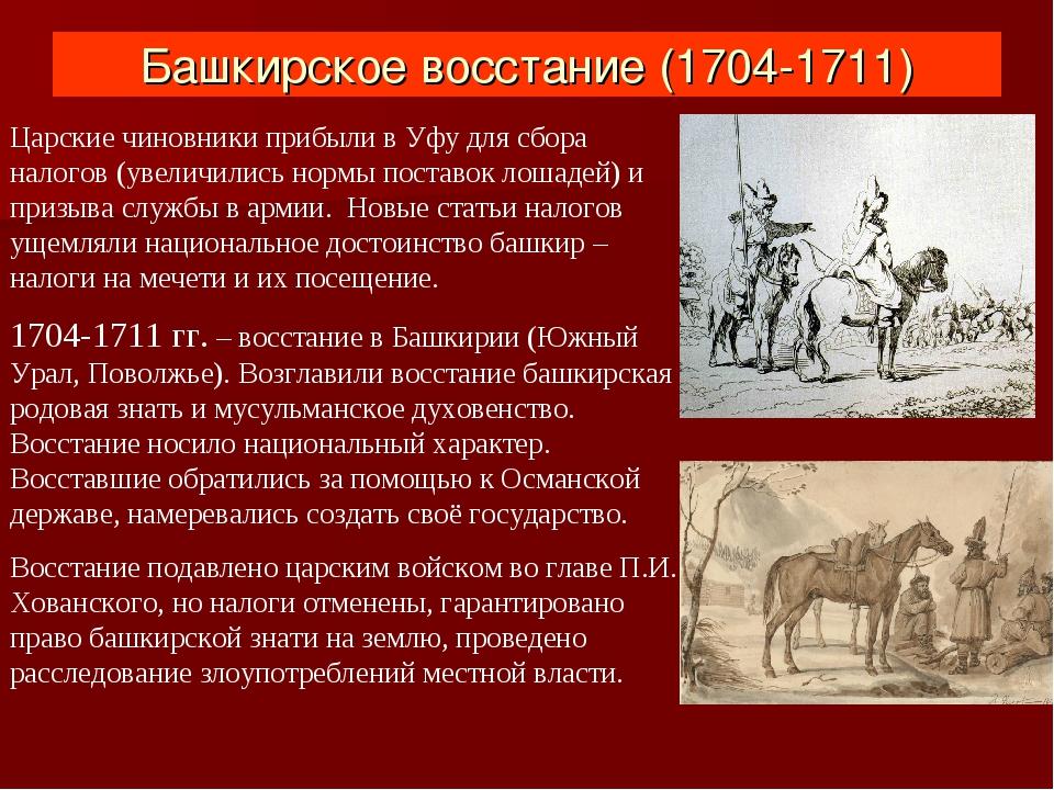 Башкирское восстание (1704-1711) Царские чиновники прибыли в Уфу для сбора на...