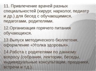 11. Привлечение врачей разных специальностей (хирург, нарколог, педиатр и др.
