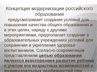 Концепция модернизации российского образования предусматривает создание услов