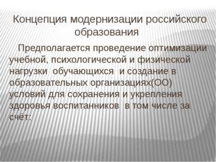 Концепция модернизации российского образования Предполагается проведение опти