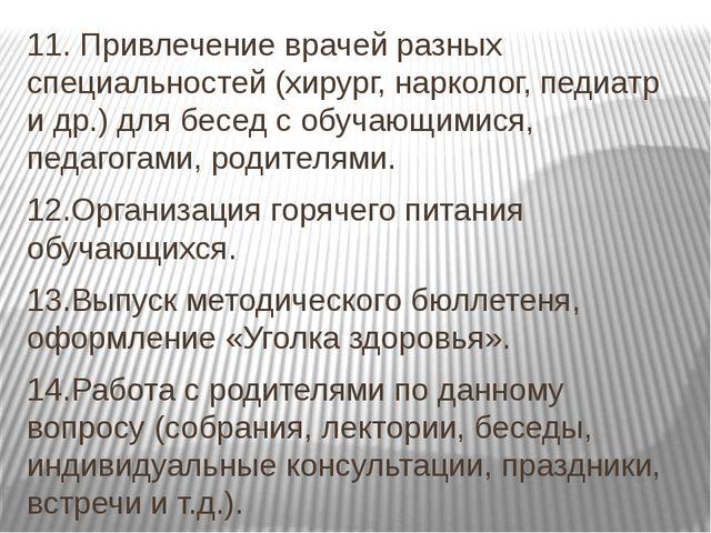 11. Привлечение врачей разных специальностей (хирург, нарколог, педиатр и др....