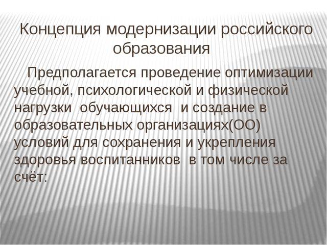 Концепция модернизации российского образования Предполагается проведение опти...