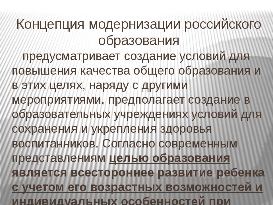Концепция модернизации российского образования предусматривает создание услов...
