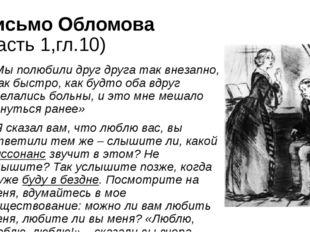 Письмо Обломова (часть 1,гл.10) «Мы полюбили друг друга так внезапно, так быс