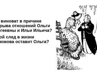 Кто виноват в причине разрыва отношений Ольги Сергеевны и Ильи Ильича? Какой