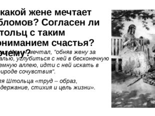 О какой жене мечтает Обломов? Согласен ли Штольц с таким пониманием счастья?