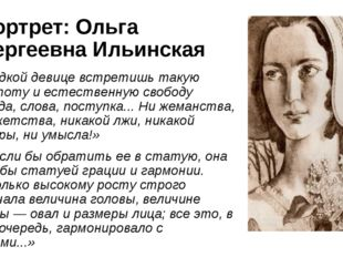 Портрет: Ольга Сергеевна Ильинская «В редкой девице встретишь такую простоту