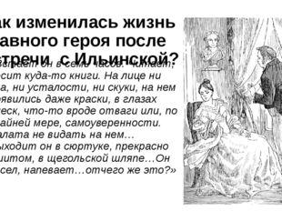 Как изменилась жизнь главного героя после встречи с Ильинской? «Встает он в