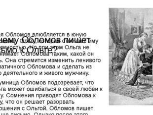 Почему Обломов пишет письмо к Ольге? Илья Обломов влюбляется в юную красави