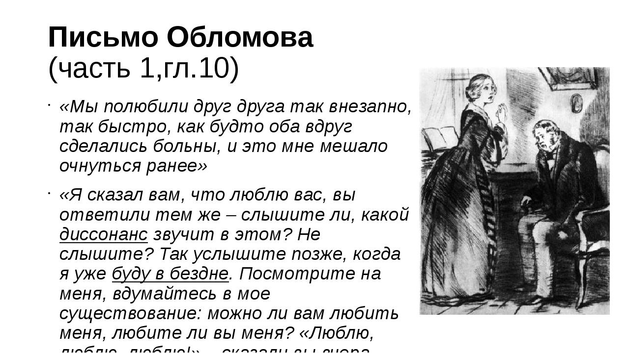 Письмо Обломова (часть 1,гл.10) «Мы полюбили друг друга так внезапно, так быс...
