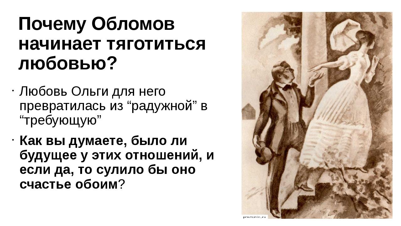 Почему Обломов начинает тяготиться любовью? Любовь Ольги для него превратилас...
