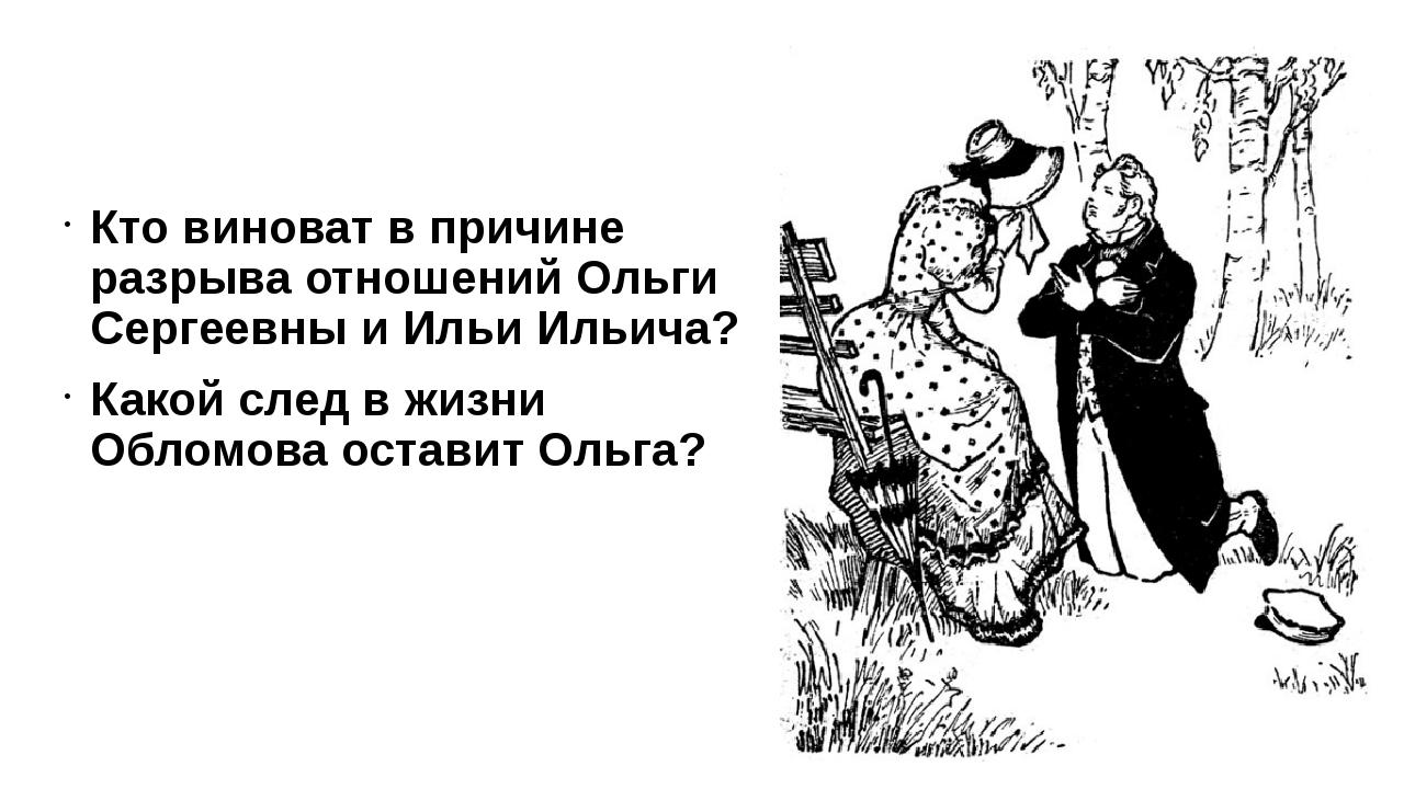 Кто виноват в причине разрыва отношений Ольги Сергеевны и Ильи Ильича? Какой...
