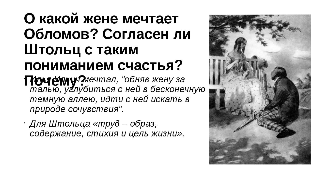 О какой жене мечтает Обломов? Согласен ли Штольц с таким пониманием счастья?...