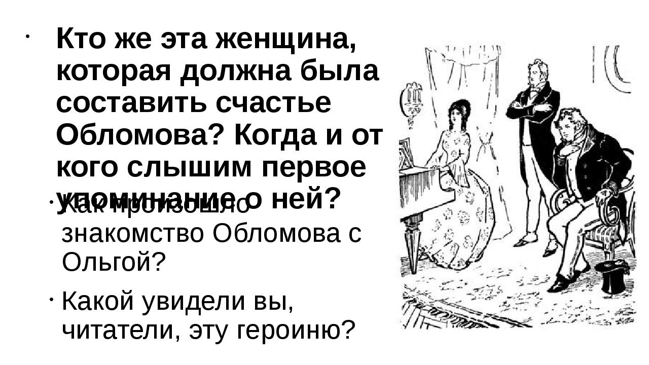 Кто же эта женщина, которая должна была составить счастье Обломова? Когда и о...