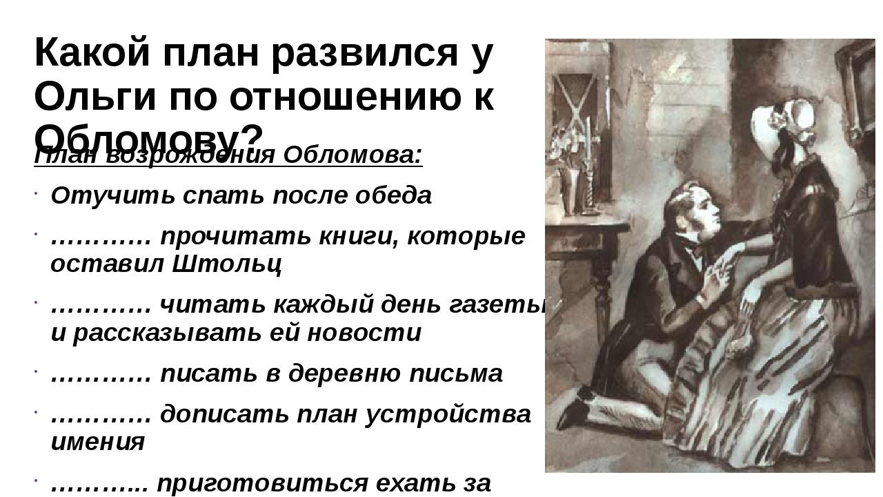 Какой план развился у Ольги по отношению к Обломову? План возрождения Обломов...