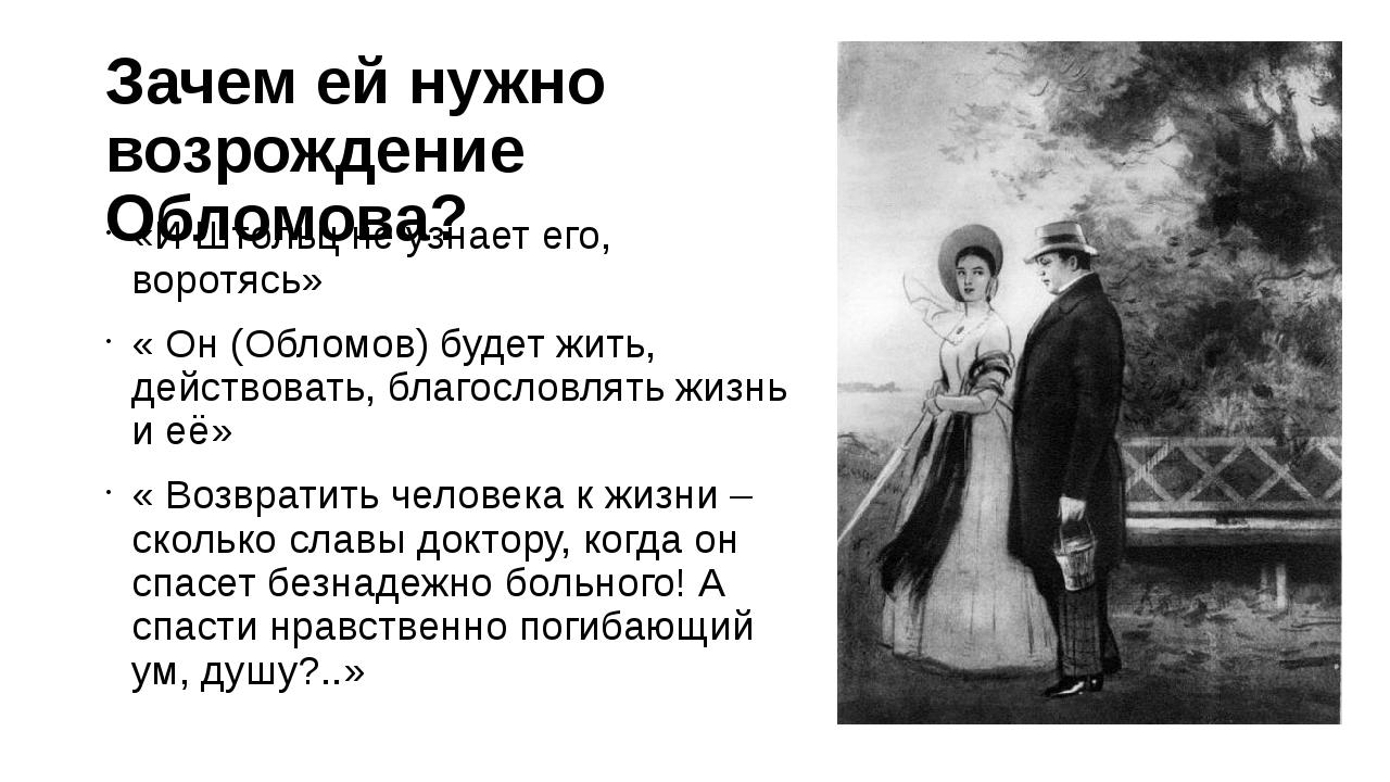 Зачем ей нужно возрождение Обломова? «И Штольц не узнает его, воротясь» « Он...